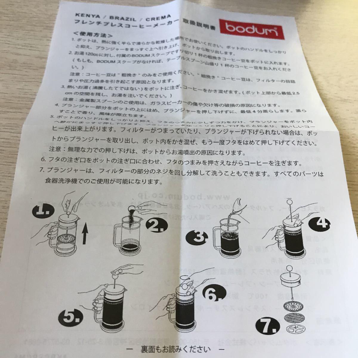 bodum  コーヒーメーカー