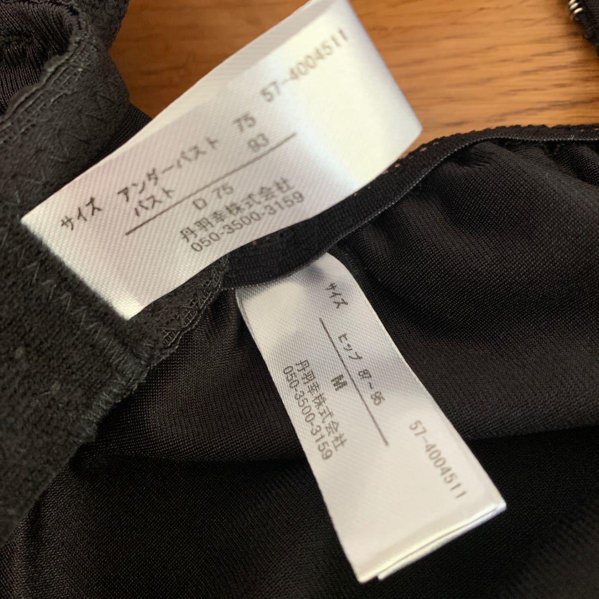 タンス整理品 ブラショーツセット ブラD75 ショーツMサイズ