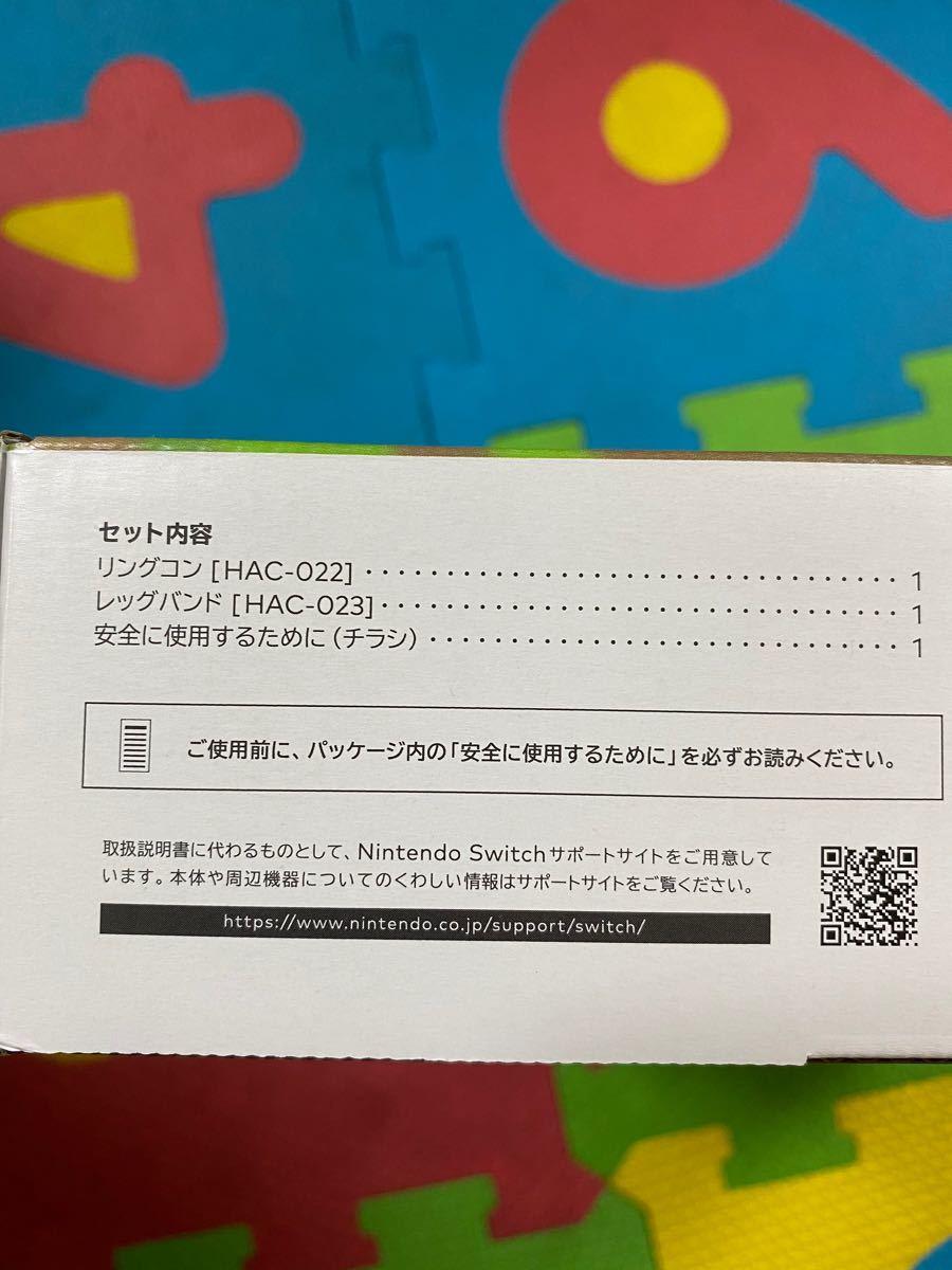 Nintendo Switch リングフィットアドベンチャー ダウンロード版