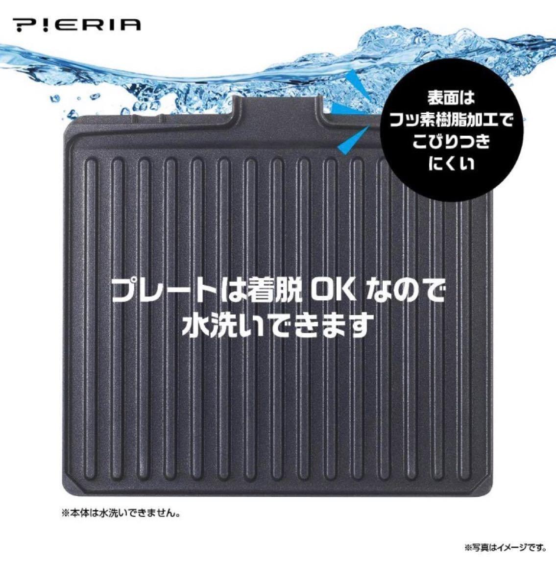 【値下げしました】ドウシシャ プレスグリルメーカー(波型) ピエリア HPU-131BK