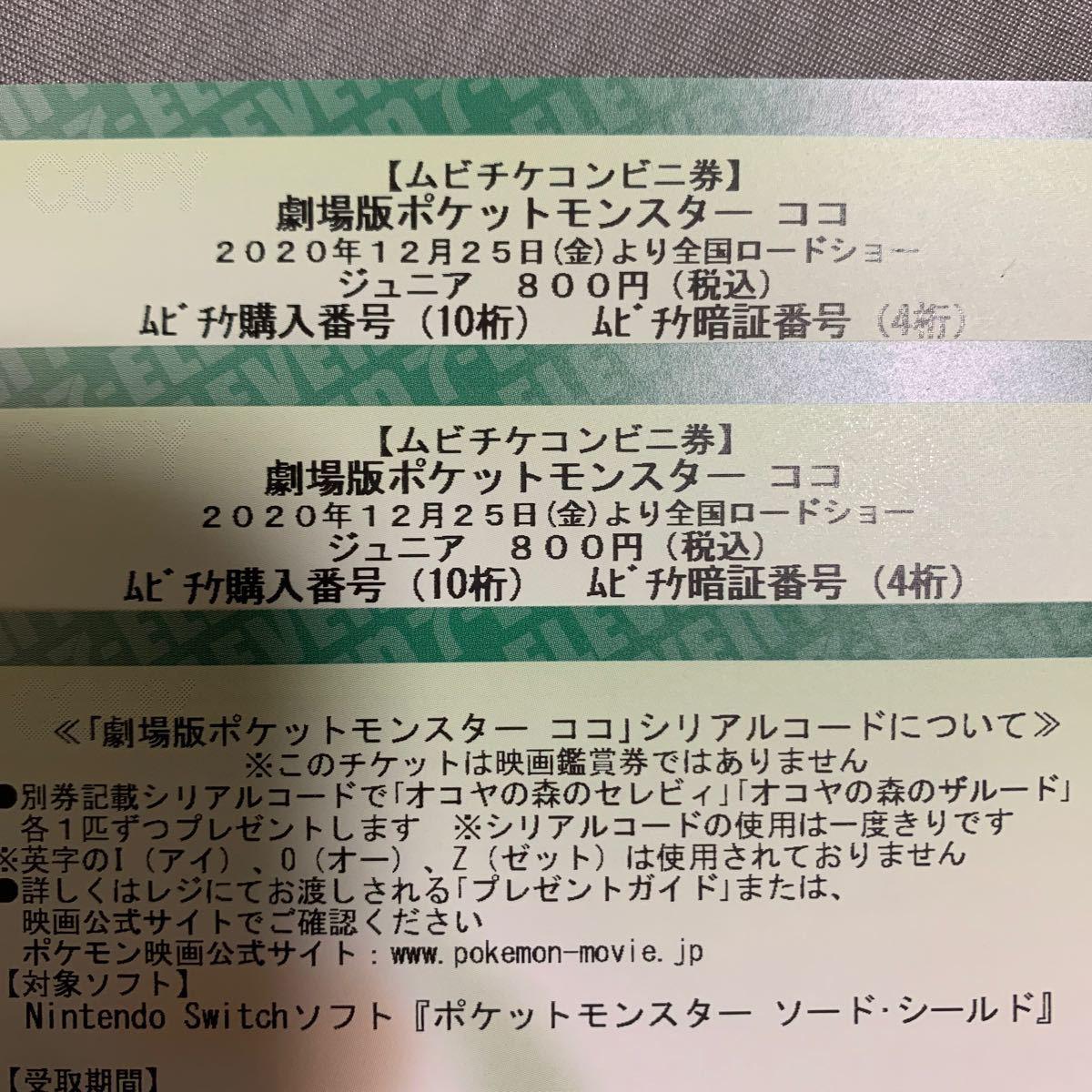 ポケモン 前売り 券 コンビニ