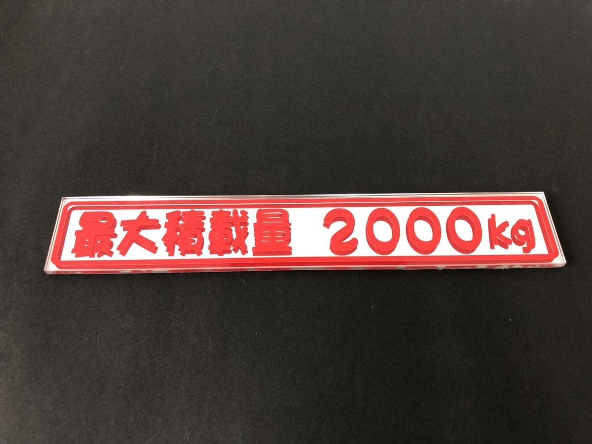 トヨタ NEWダイナワイド に外装ドレスアップパーツ 【ミラーMAX】最大積載量プレートを豪華ミラーであなただけの一枚を製作!_ブラッシュ+レッド+最大積載量2000kg