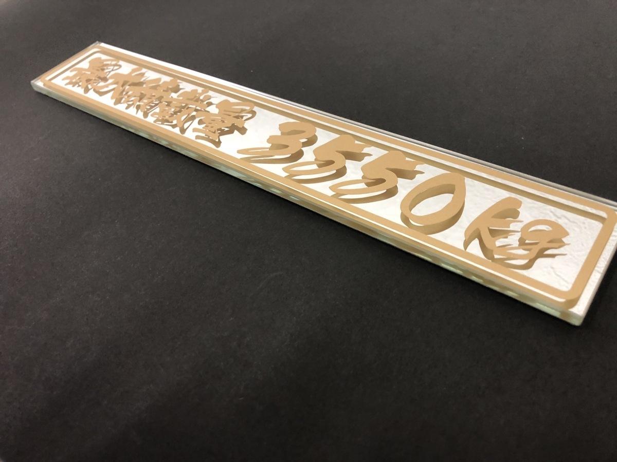 トヨタ NEWダイナワイド に外装ドレスアップパーツ 【ミラーMAX】最大積載量プレートを豪華ミラーであなただけの一枚を製作!_シリウス+ゴールド+最大積載量3550kg