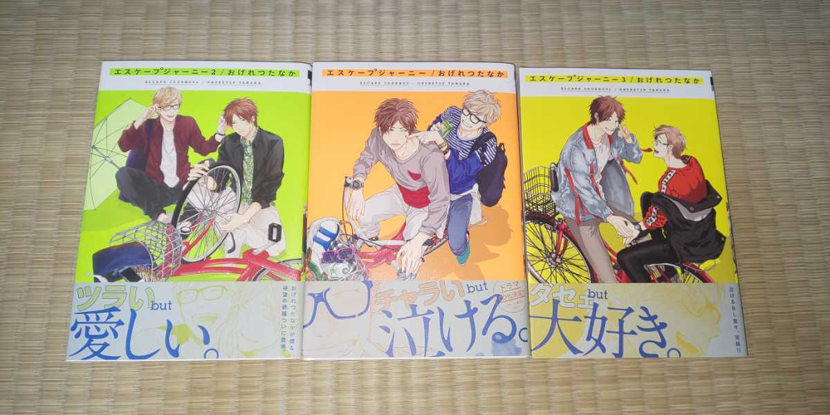 【送料無料】おげれつたなか「エスケープジャーニー」全3巻 初版 帯つき 購入特典ペーパー アニメイト特典