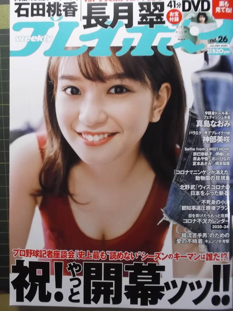 桃香 雑誌 石田