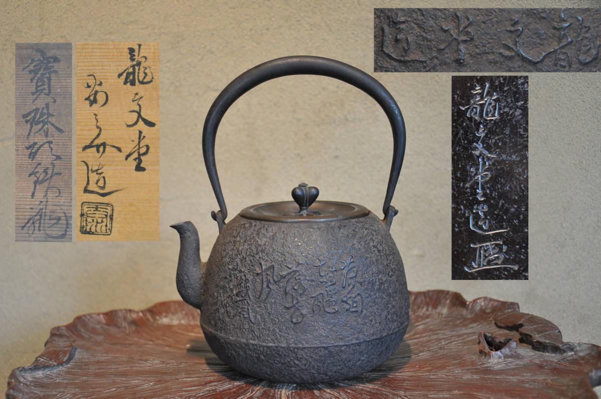龍文堂安之介造 鉄斎詩款寶珠形鉄瓶 共箱煎茶道具