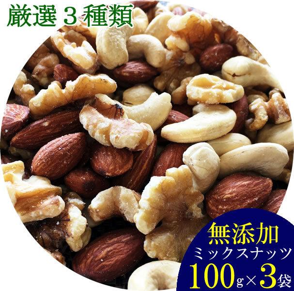 厳選3種類のミックスナッツ 100g×3袋まとめ買いセット 【無添加・無塩・無油】小分け _画像1