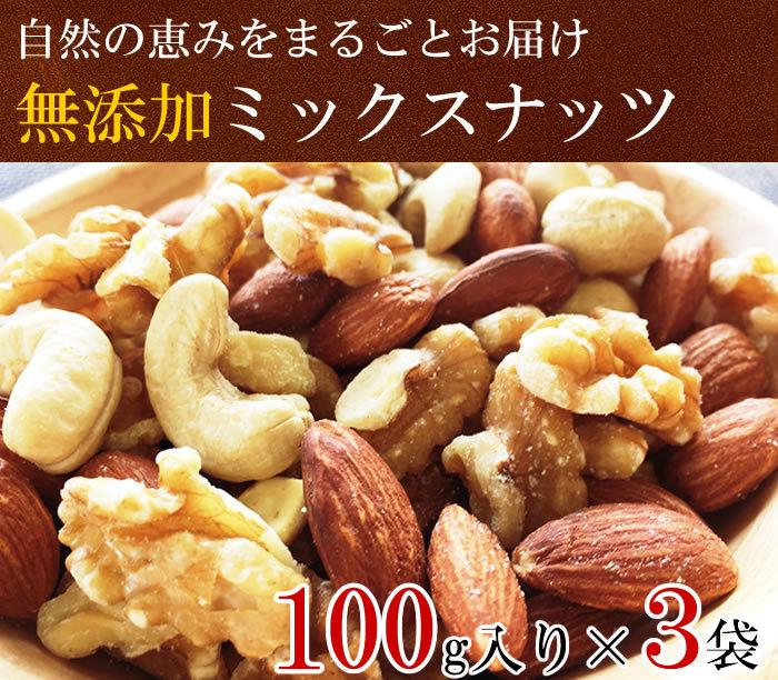 厳選3種類のミックスナッツ 100g×3袋まとめ買いセット 【無添加・無塩・無油】小分け _画像2