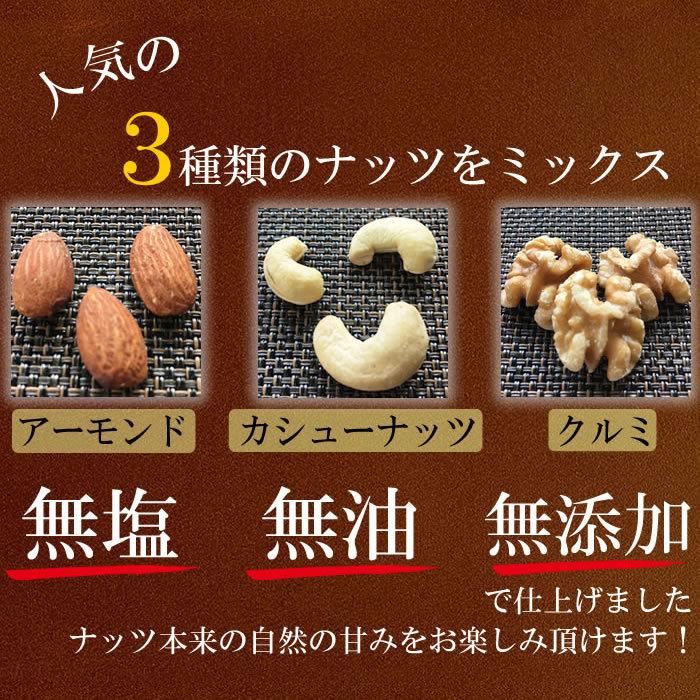 厳選3種類のミックスナッツ 100g×3袋まとめ買いセット 【無添加・無塩・無油】小分け _画像3