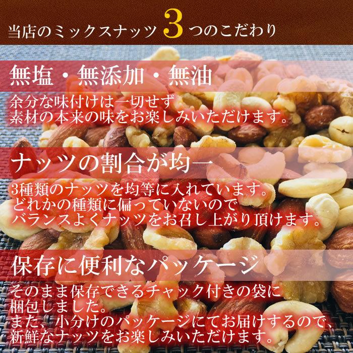 厳選3種類のミックスナッツ 100g×3袋まとめ買いセット 【無添加・無塩・無油】小分け _画像5