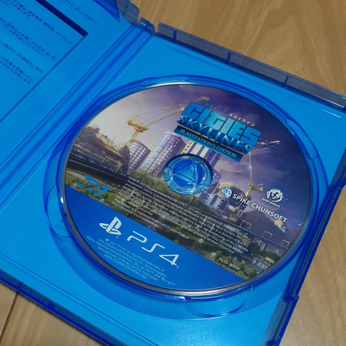 【PS4】 シティーズスカイライン