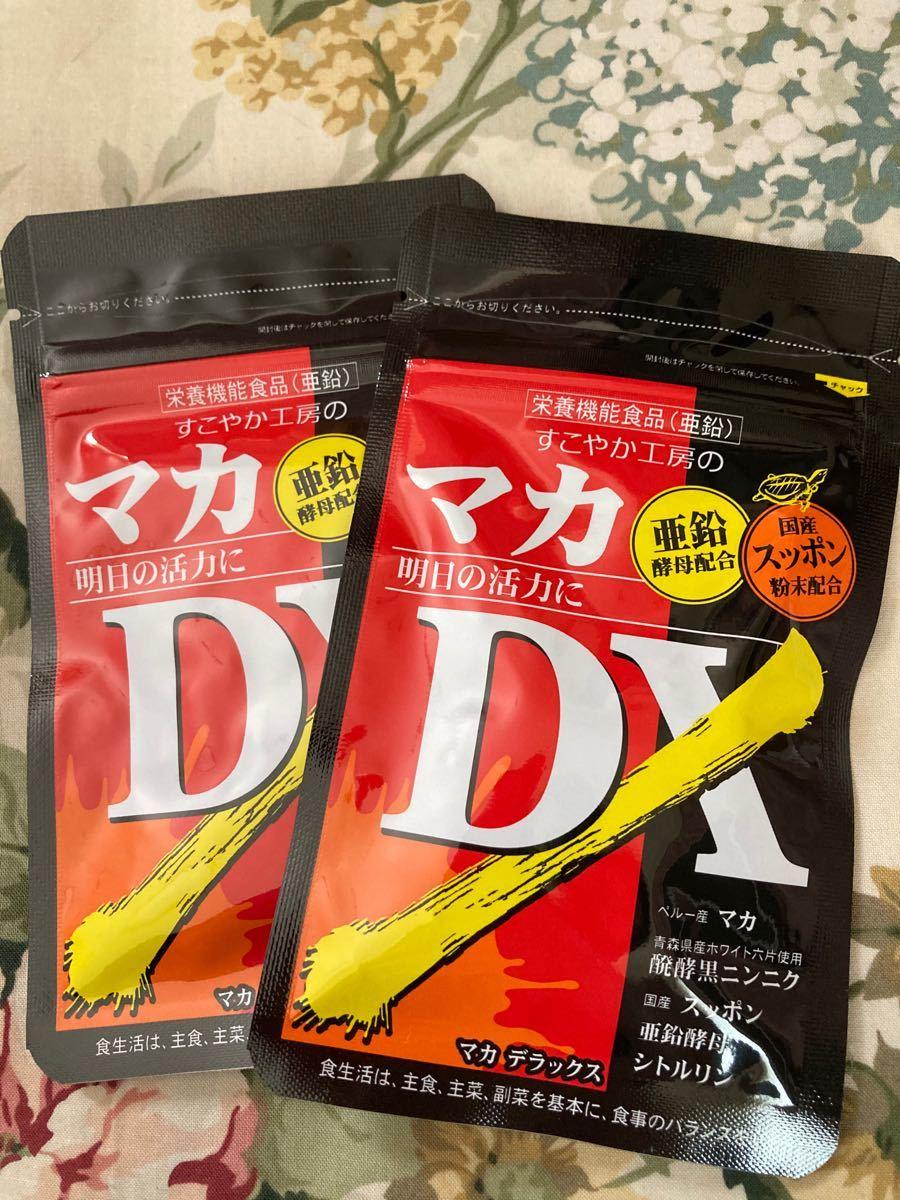 マカ dx
