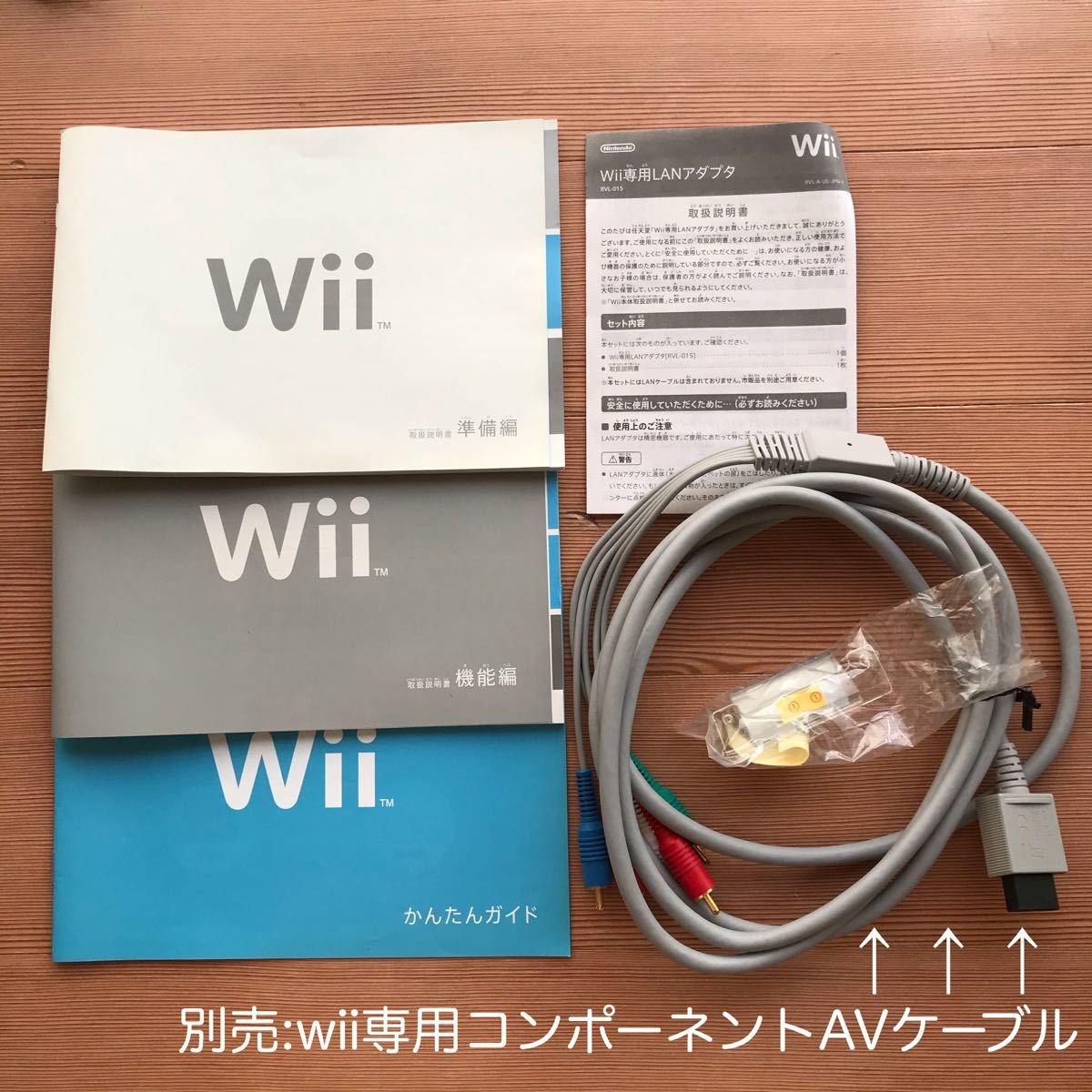 Wii本体、バランスボード、wiiリモコン、ソフト4本