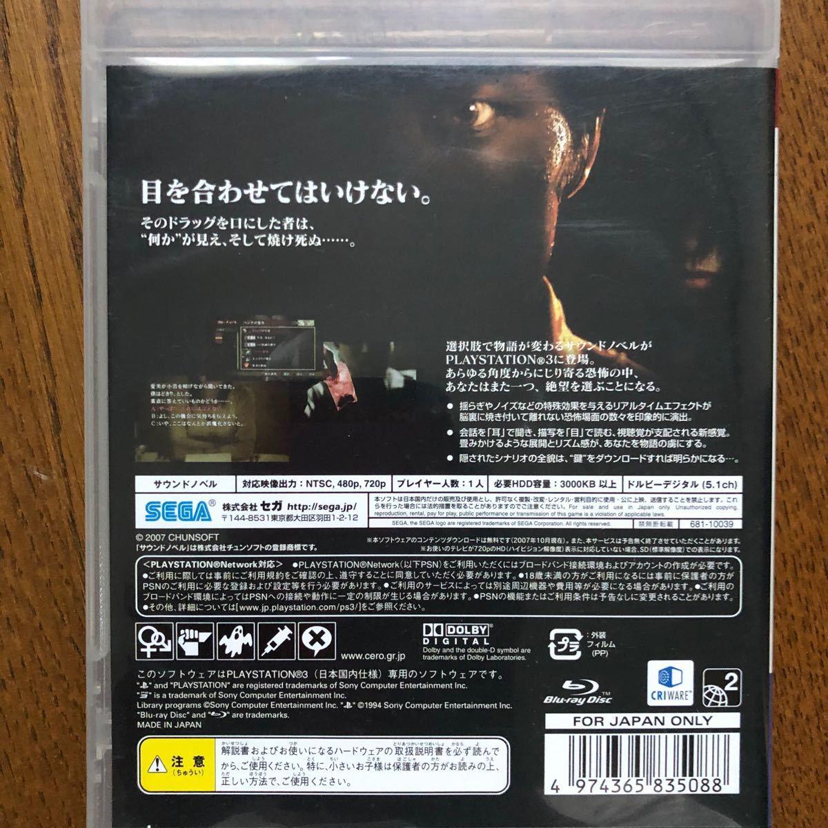 PS3 忌火起草