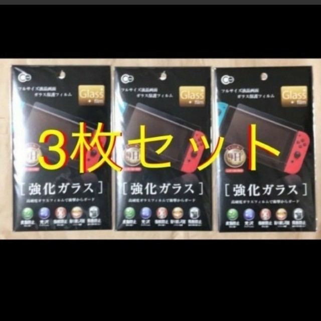 Nintendo Switch 保護フィルム ガラスフィルム3枚