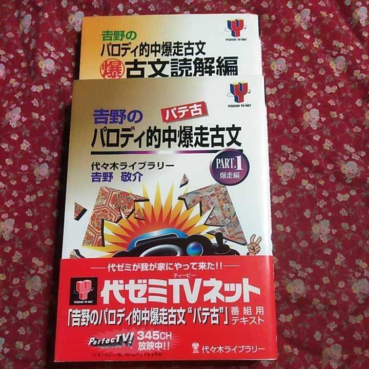 YOZEMI TV NET 吉野のパロディ的中暴走古文 PART1 2 2冊セット_画像1