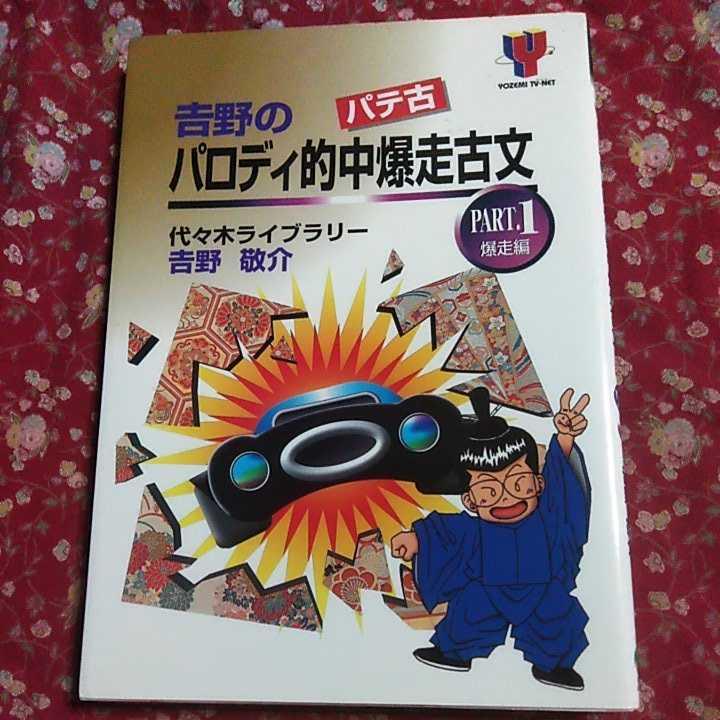 YOZEMI TV NET 吉野のパロディ的中暴走古文 PART1 2 2冊セット_画像3