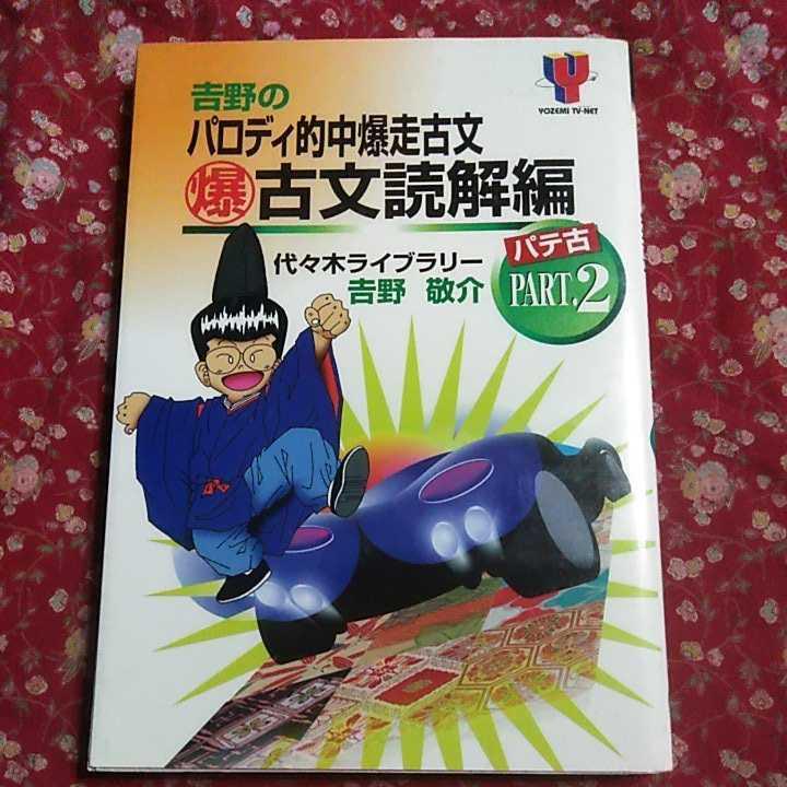 YOZEMI TV NET 吉野のパロディ的中暴走古文 PART1 2 2冊セット_画像2