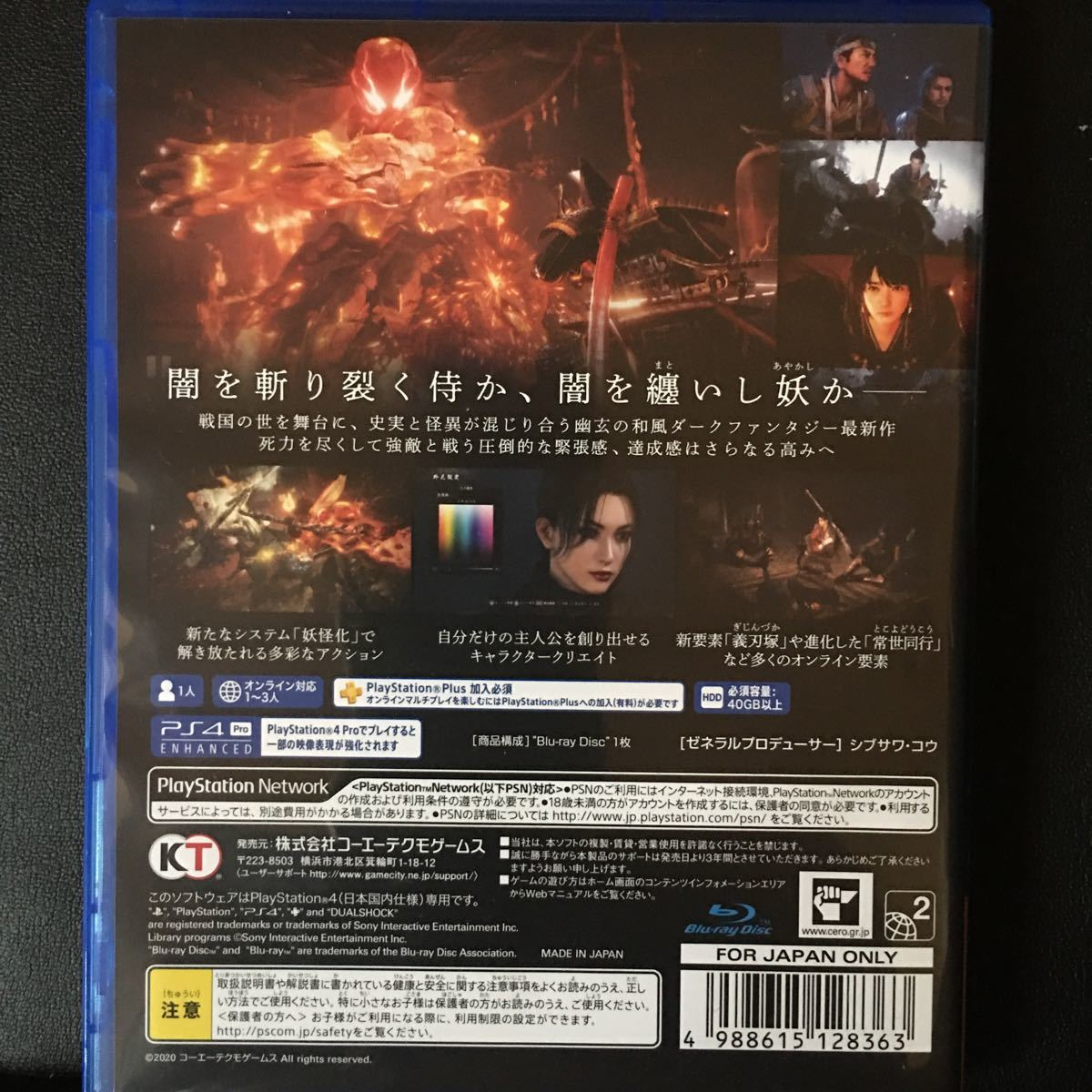 【PS4】 仁王2