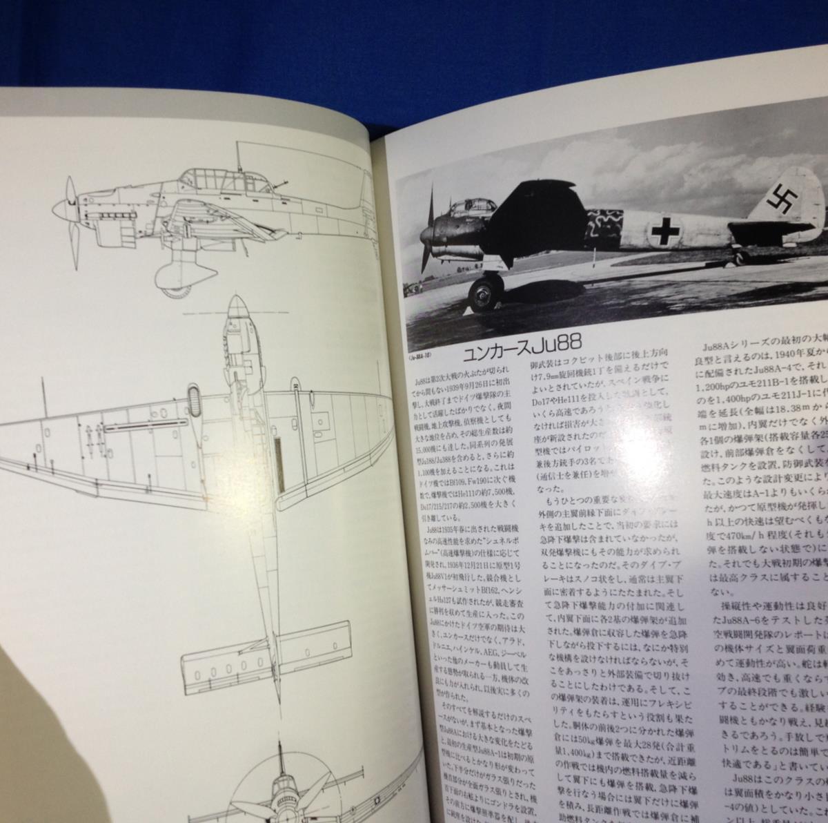 第二次大戦ドイツ軍用機 イラストレイテッドNo.49 航空ファン 文林堂 1989年 機体解説 マーキング 編成と戦史 航空機工場 航空エンジン_画像7