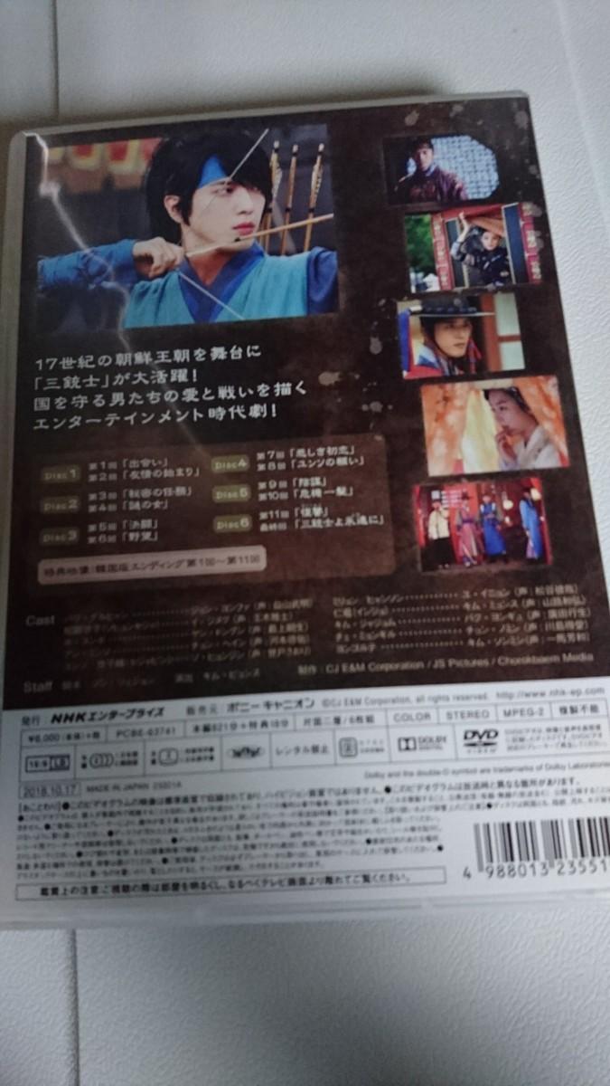 韓国ドラマ【三銃士全話】 DVD