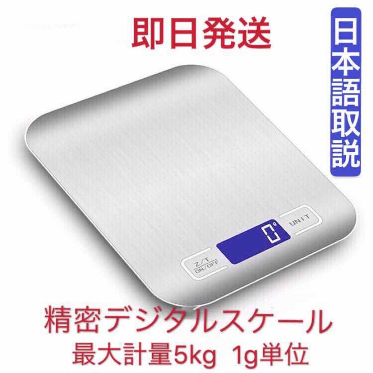 5kgデジタルスケール チッキンスケール 料理お菓子秤 はかり 電子秤 計量器