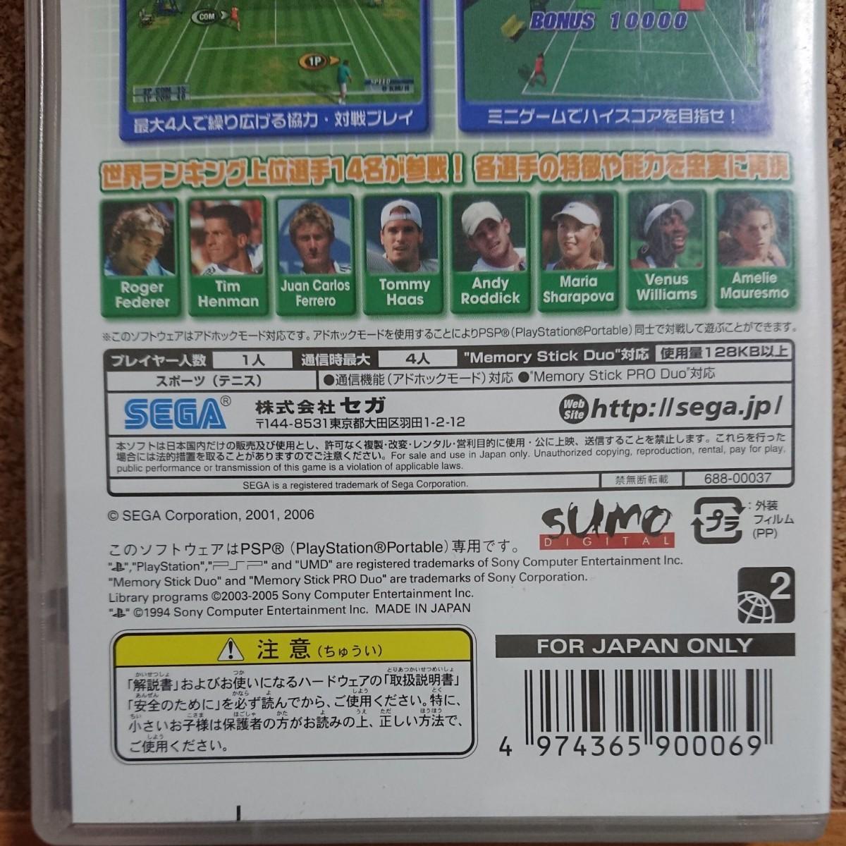 ★パワースマッシュ PSP★