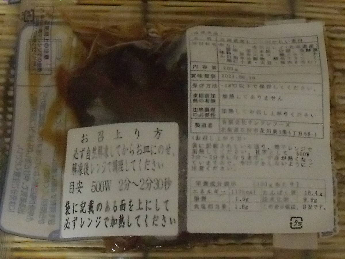 Super Cheap! ! ■ boiled drained weight 160g (solid amount of 160g × 1 pack) of prompt decision ■ quantity Limited Hokkaido flatfish (flounder) can be bundled