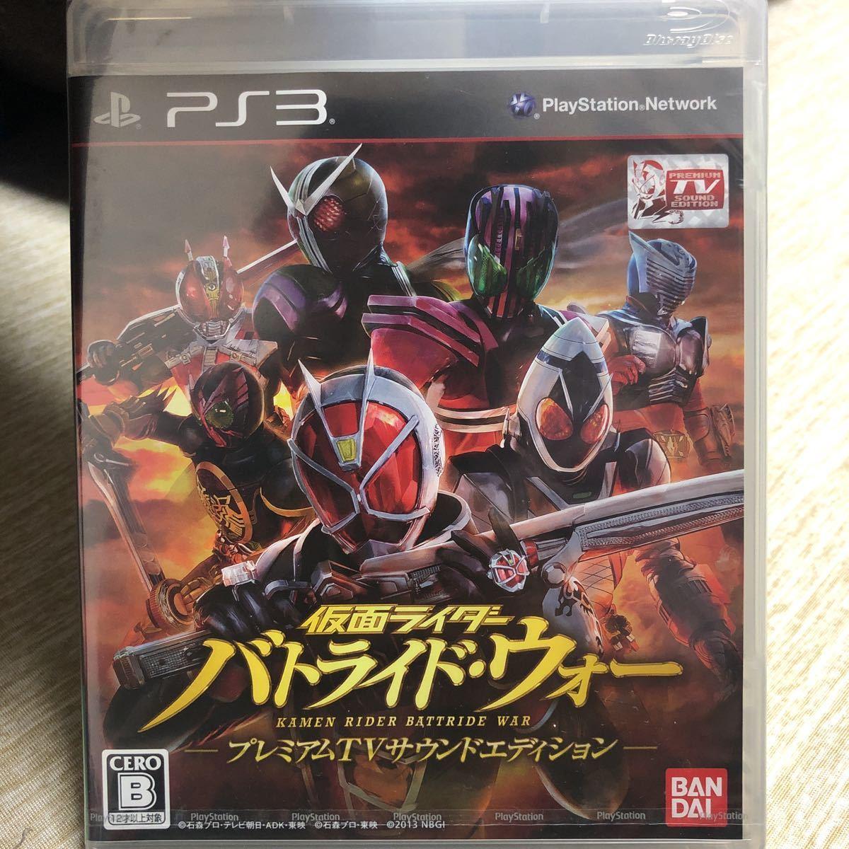 仮面ライダー バトライド・ウォー ープレミアムTVサウンドエディションー PS3 PS3ソフト