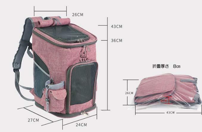 犬 猫ペットリュック/折り畳み可能/通気性抜群/旅行/通院/災害避難用 /ピンク