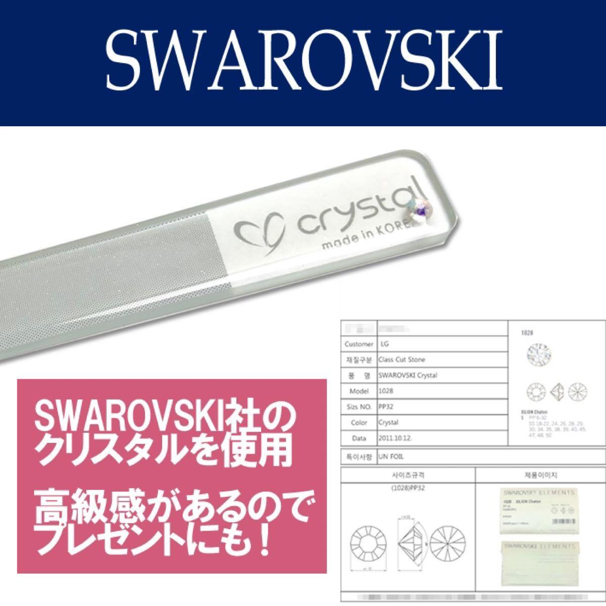 スワロフスキー付きガラス爪やすり★