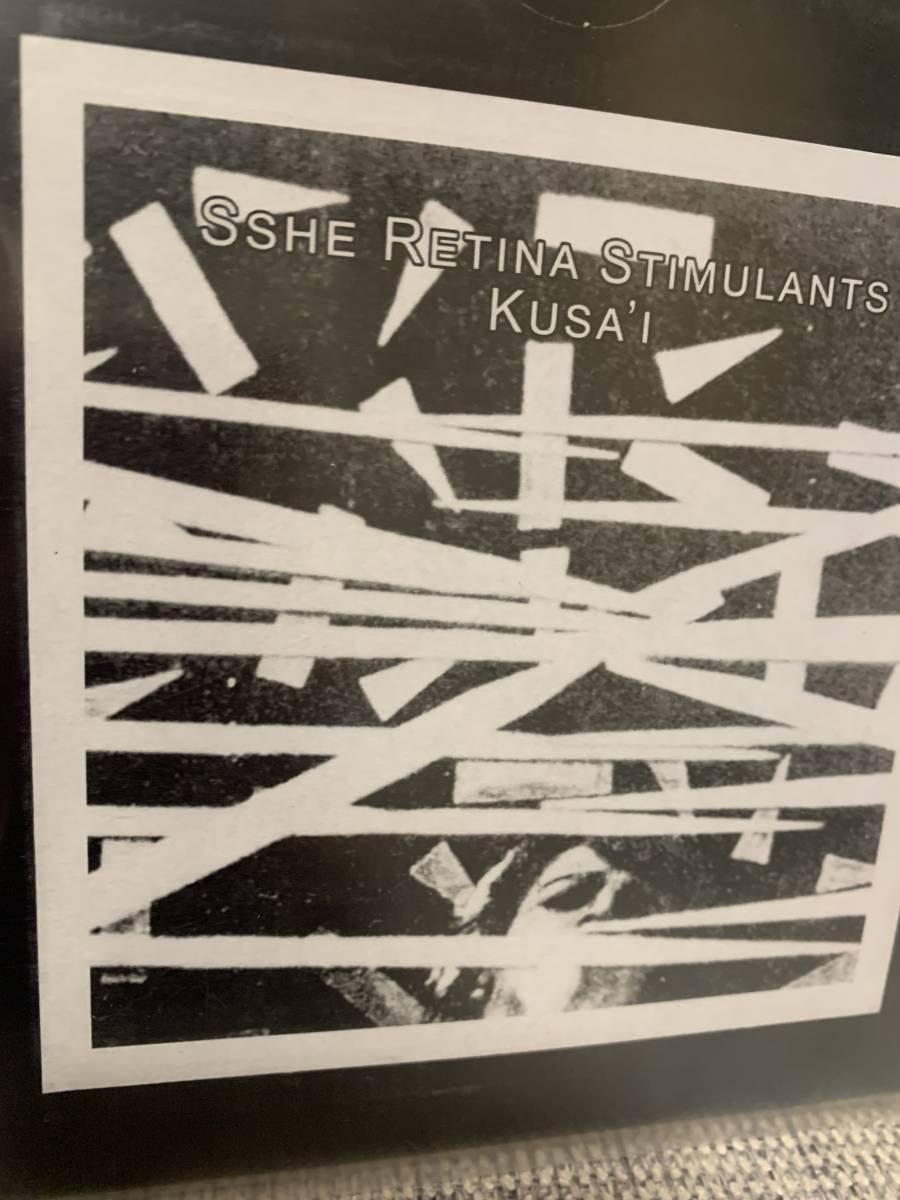 ノイズ Sshe Retina Stimulants - Kusa'i_画像1