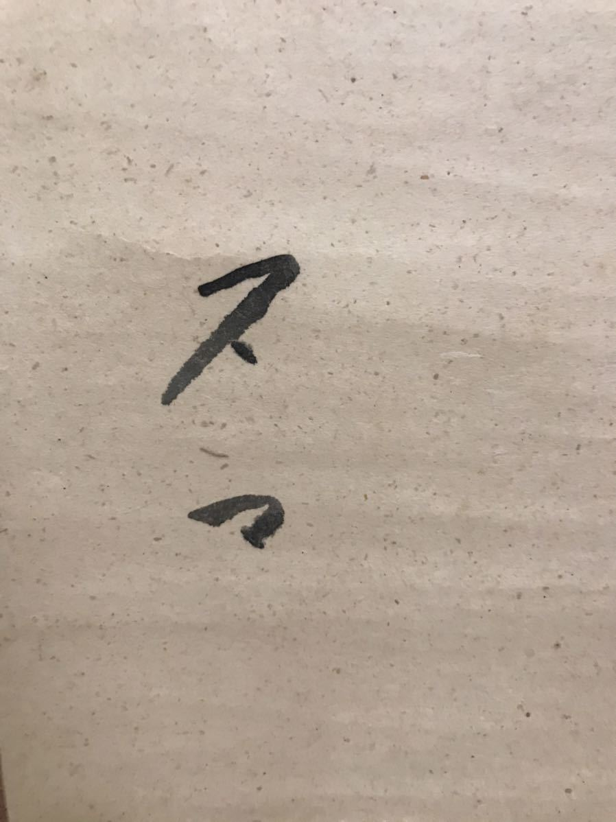 丸木スマ 掛け軸 肉筆 本物保証_画像6