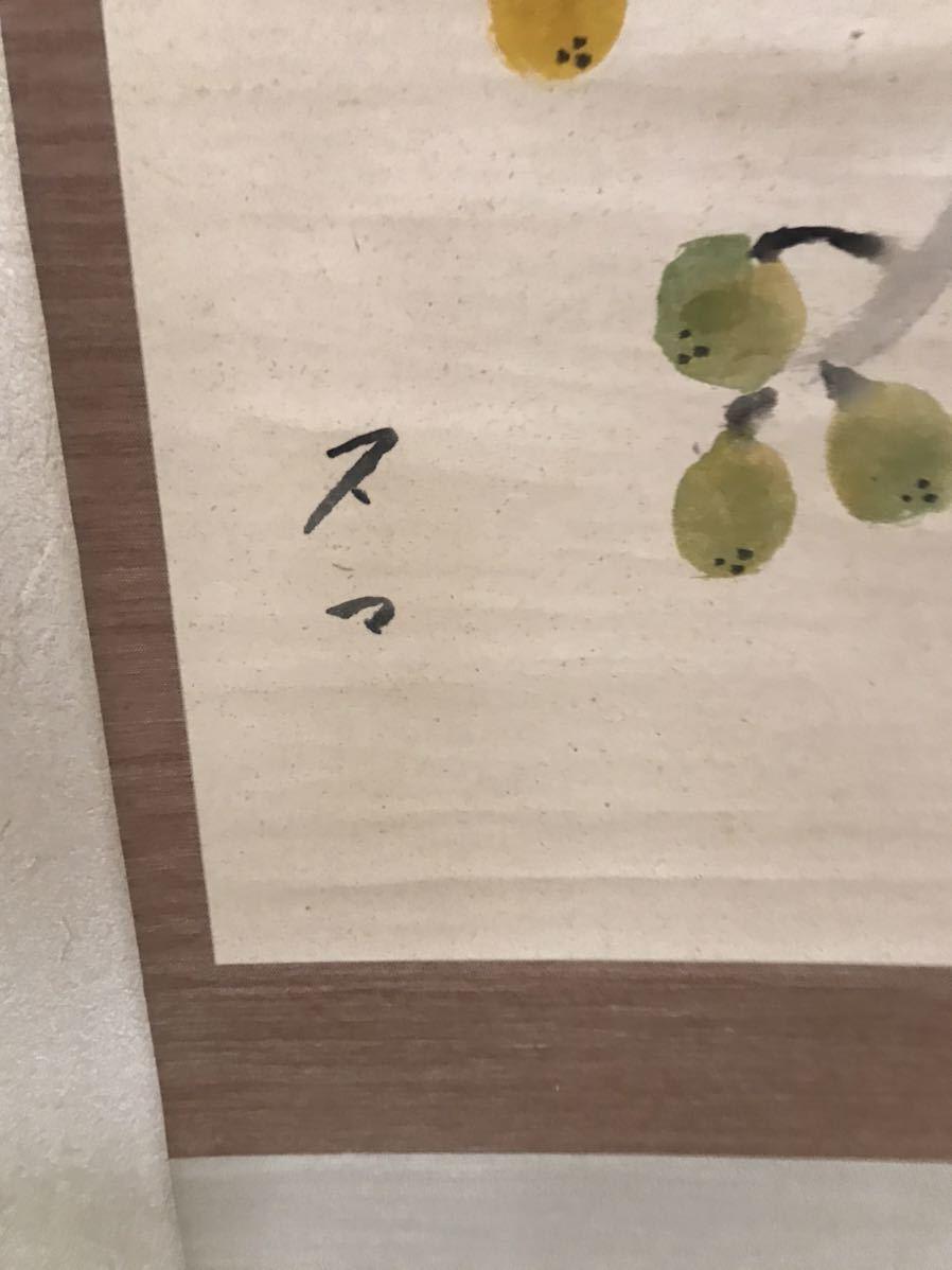 丸木スマ 掛け軸 肉筆 本物保証_画像5
