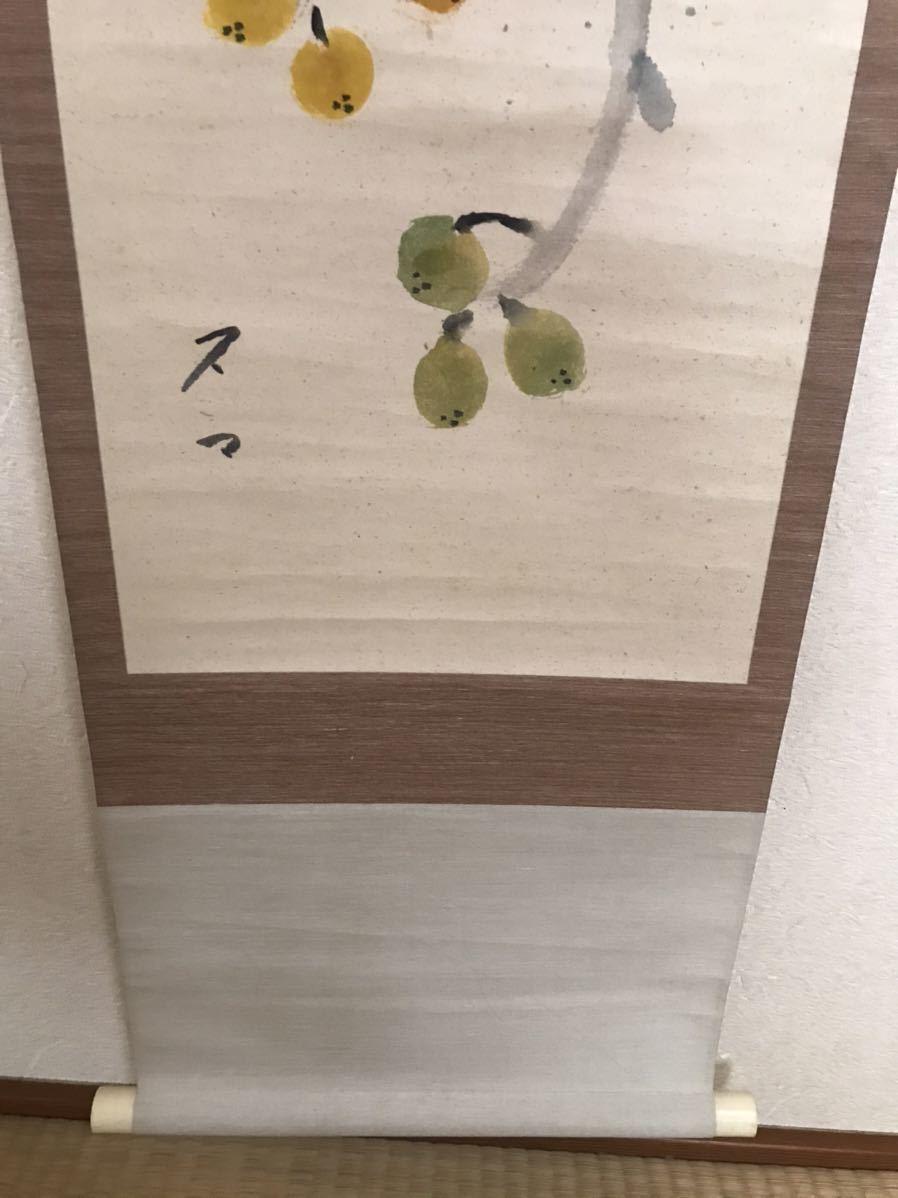 丸木スマ 掛け軸 肉筆 本物保証_画像8
