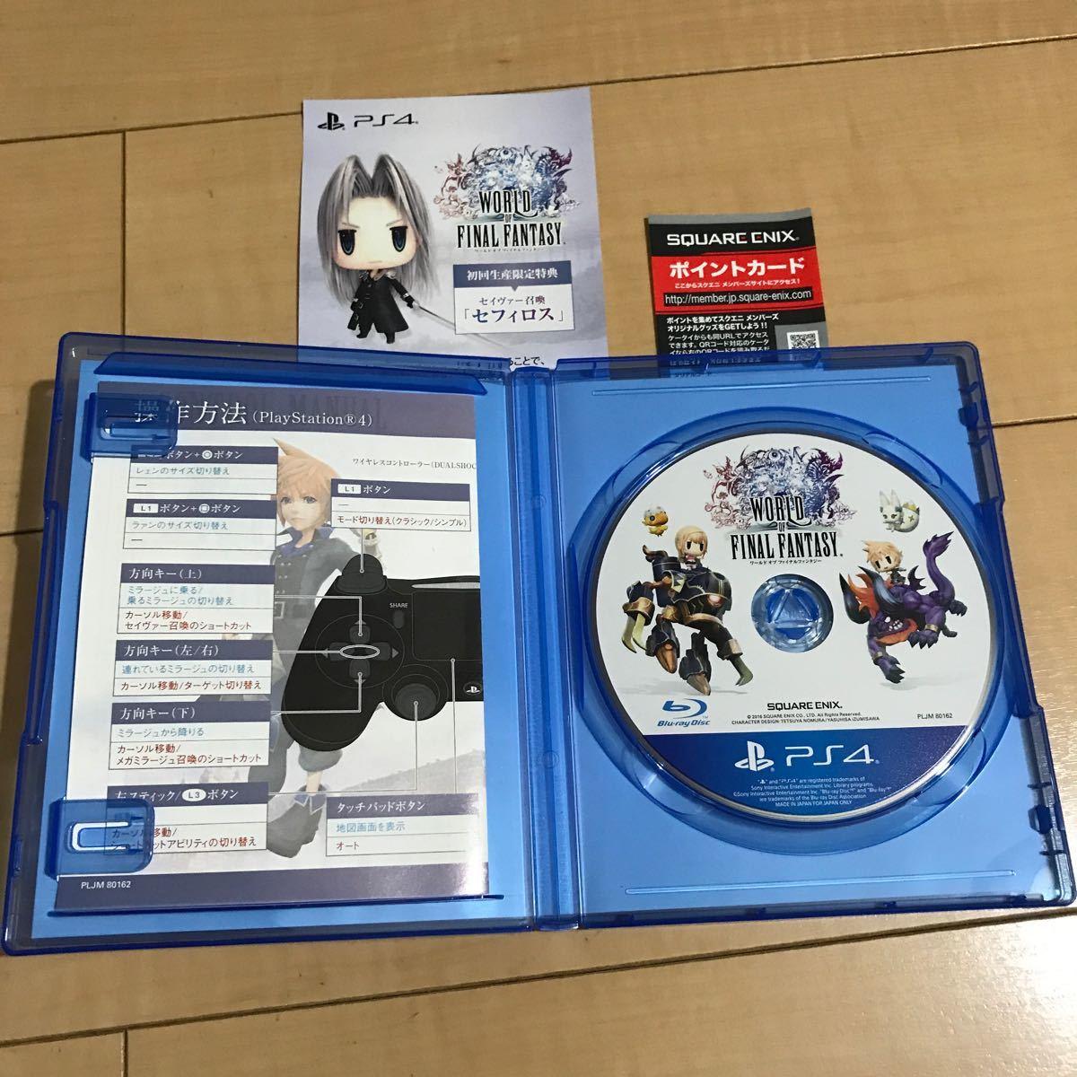 ワールドオブファイナルファンタジー PS4ソフト