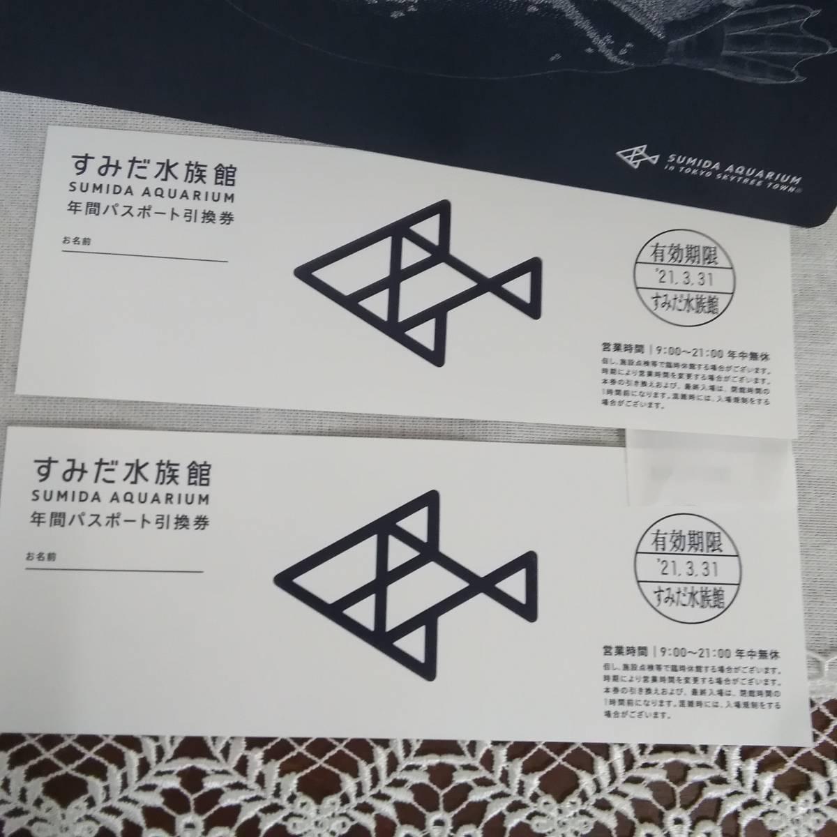 【最新】ミニレター送料無料★すみだ水族館 年間パスポート 引換券 2枚 オリックス株主優待 ①_画像1
