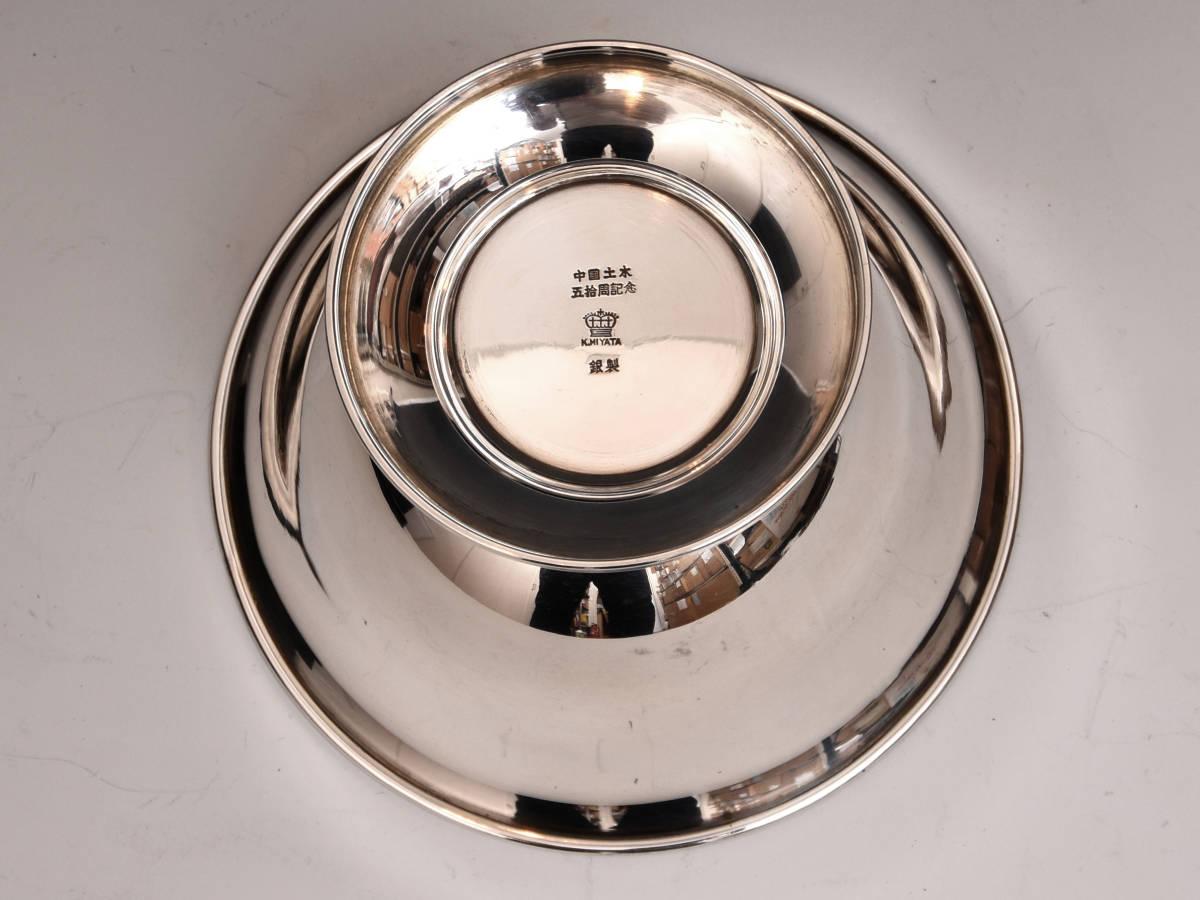 銀製 銀 カップ 盃 重:82g K.MIYATA 酒器 酒杯 杯 シルバー 金属工芸 b8920n_画像7