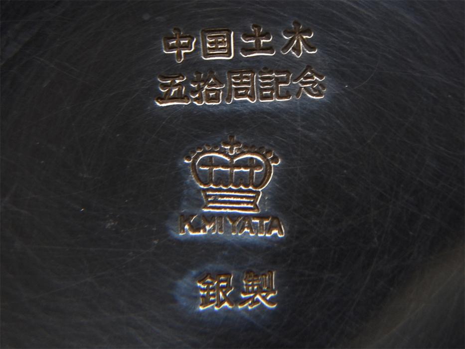 銀製 銀 カップ 盃 重:82g K.MIYATA 酒器 酒杯 杯 シルバー 金属工芸 b8920n_画像8
