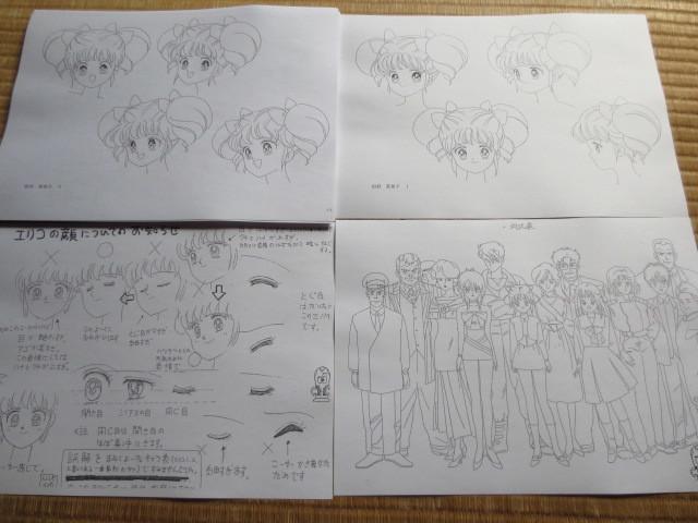 設定資料 アイドル伝説 えり子 田村英里子 アニメ セル画 資料系_画像2