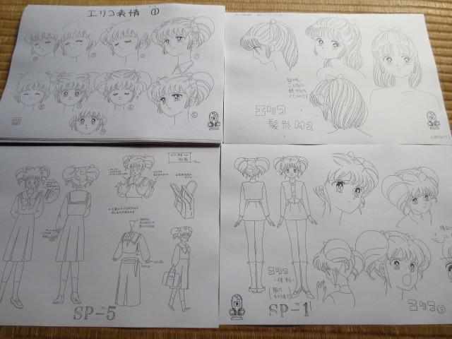 設定資料 アイドル伝説 えり子 田村英里子 アニメ セル画 資料系_画像3