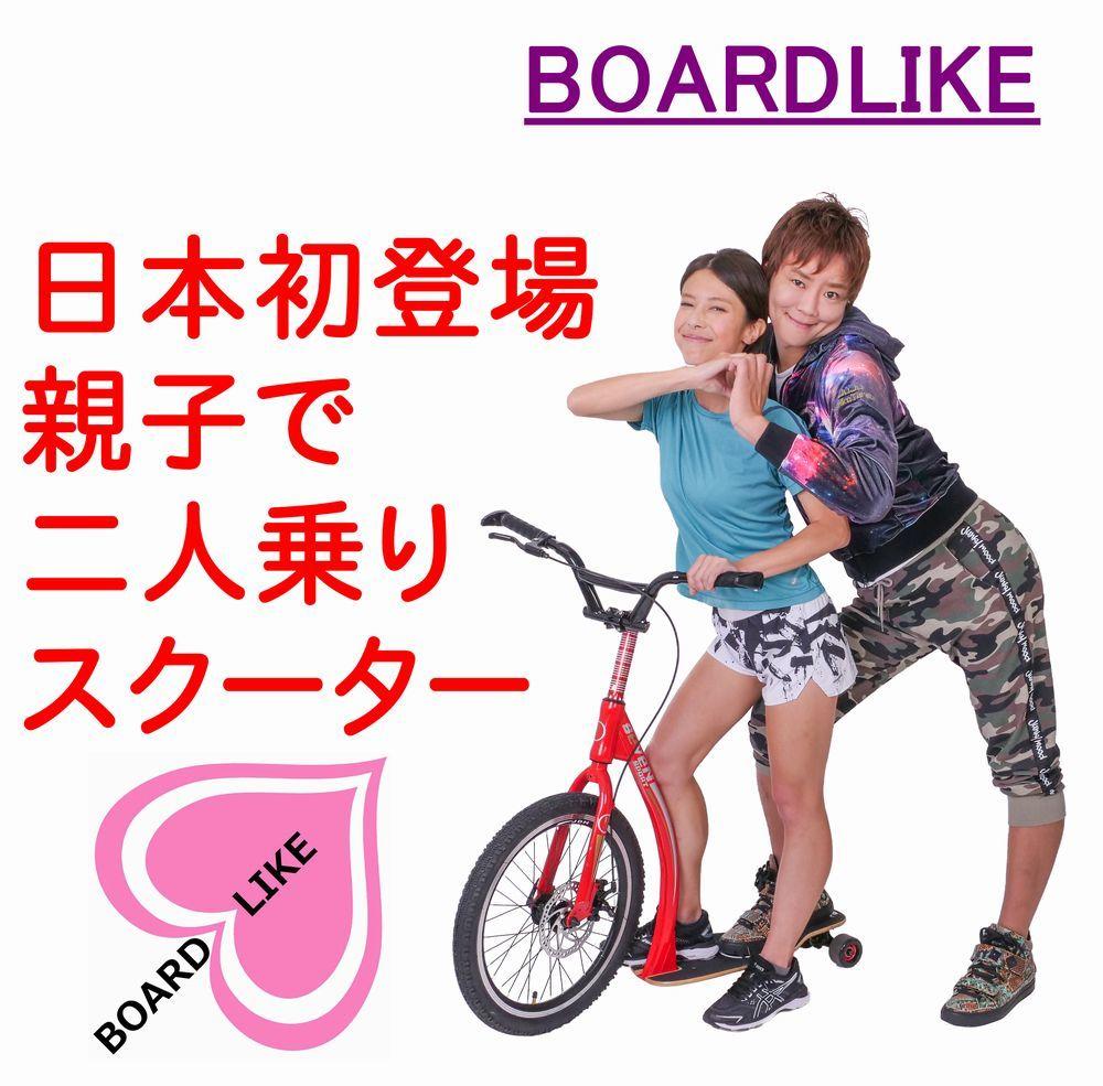 公式■歩道OK■2人乗りキックスケーター■キックスケーター■キックボード■キックスクーター■BOARDLIKE■スポーツ■赤01■ボードライク