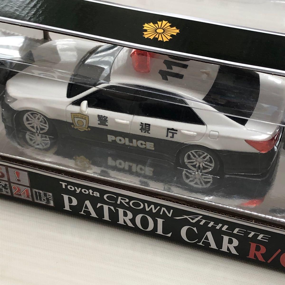 疾る!警察24時 パトロールカー クラウン ラジコン