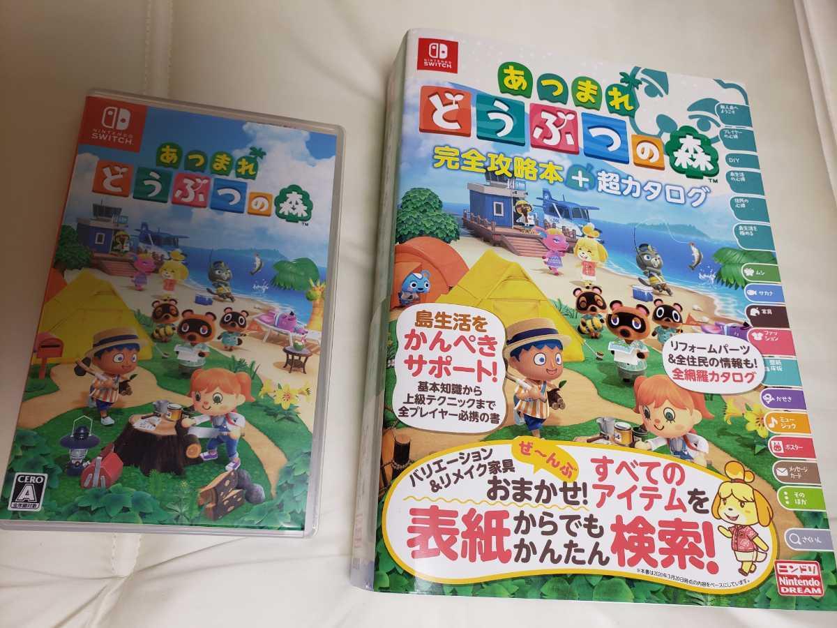Nintendo Switch ニンテンドースイッチ ソフト あつまれ どうぶつの森 完全攻略本+超カタログ付き