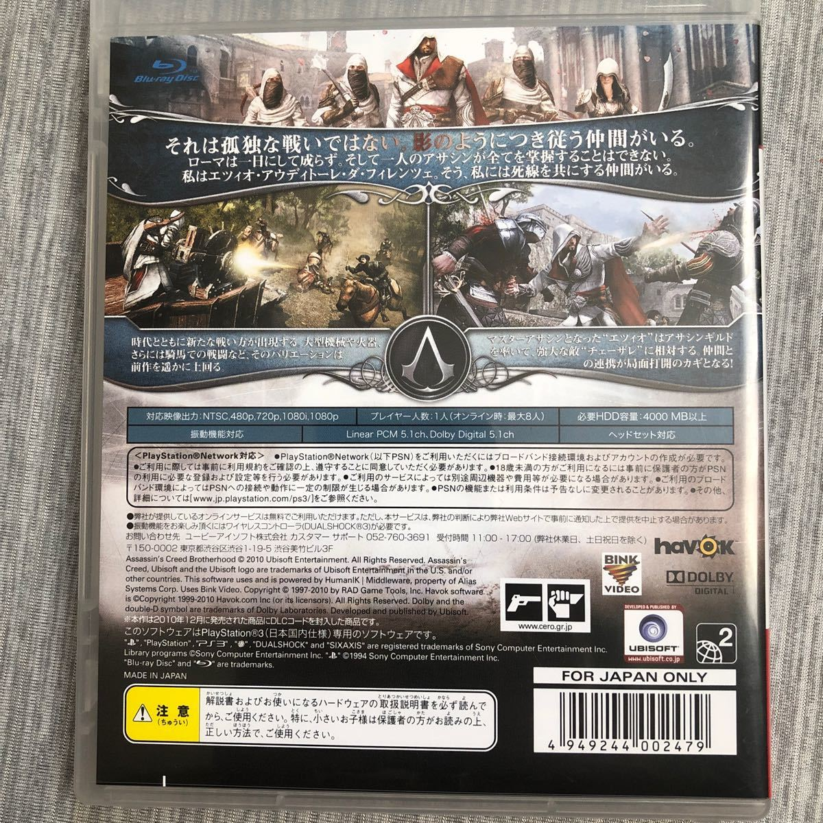 【PS3】 アサシン クリード ブラザーフッド [スペシャルエディション]
