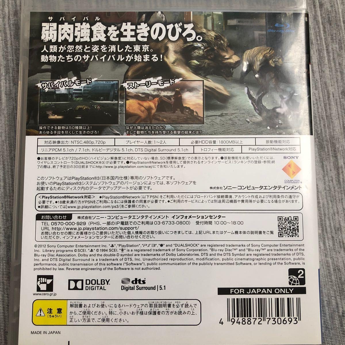 【PS3】 TOKYO JUNGLE [通常版]