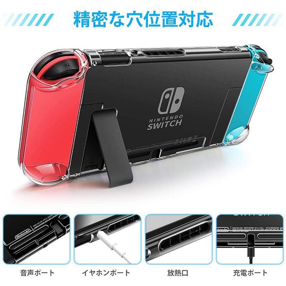 Nintendo Switch 保護透明ケース カバー翌日発送