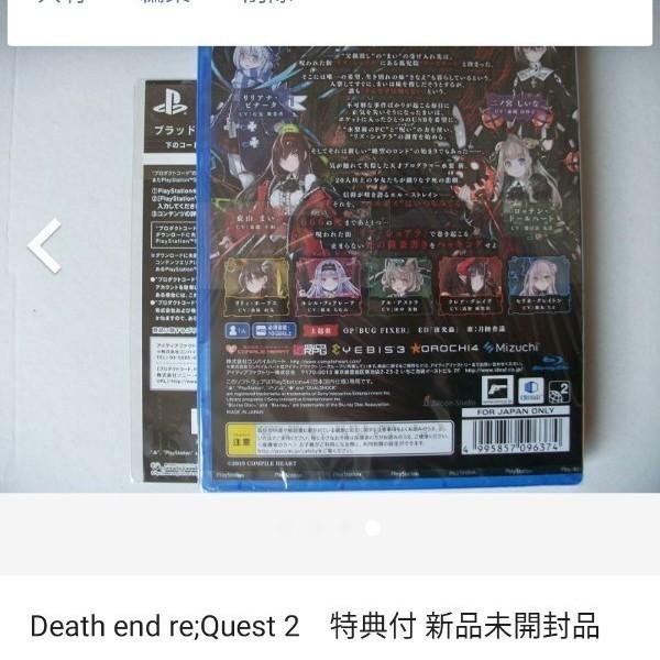 Death end re;Quest 2 特典付 新品未開封品