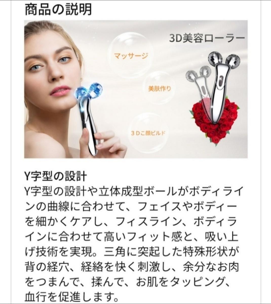 新品未開封【2019最新版】美顔器 美顔ローラー 3D 防水 マイクロカレント