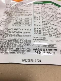 日本自然発酵 天生 あもう酵素77 31包入 新品未開封_画像2